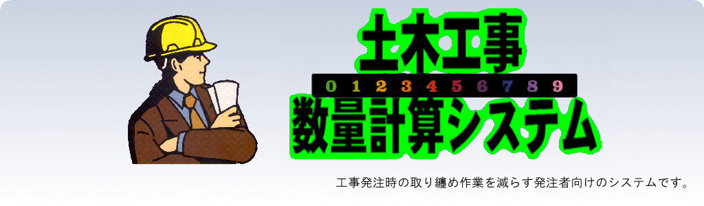 土木工事数量計算システムのスライドショー
