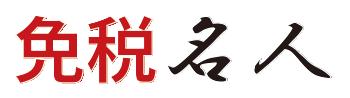 免税名人ロゴ